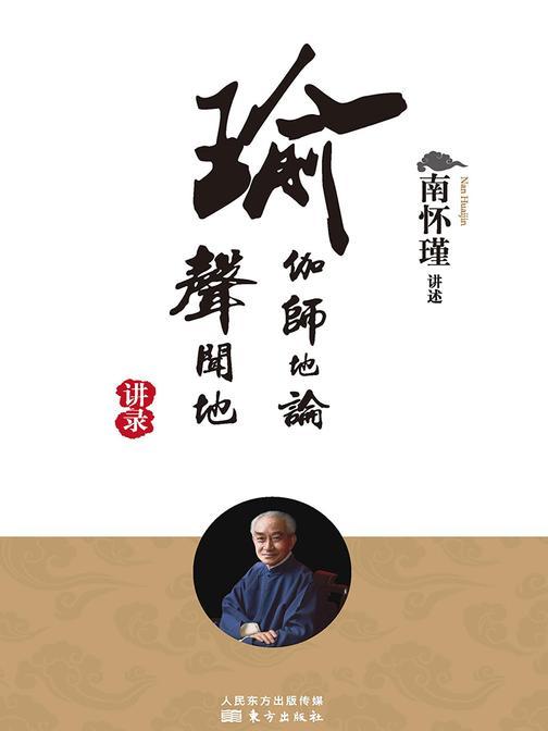 《瑜伽师地论·声闻地》讲录(南怀瑾独家授权定本种子书)