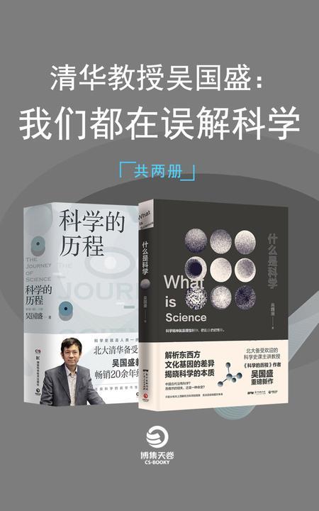 清华教授吴国盛:我们都在误解科学(共2册)