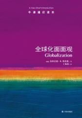 牛津通识读本:全球化面面观(中文版)