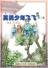 英勇少年飞飞(第二集)(试读本)