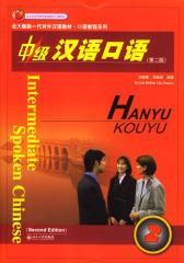 中级汉语口语(2)(仅适用PC阅读)