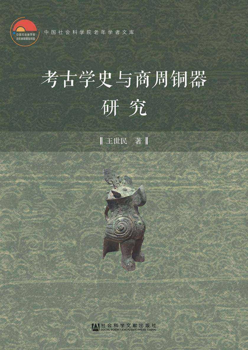 考古学史与商周铜器研究