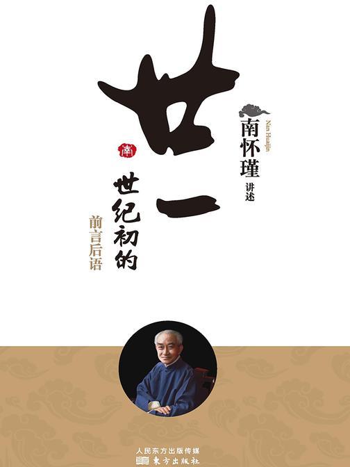 廿一世纪初的前言后语(南怀瑾独家授权定本种子书)