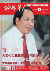 神州学人 月刊 2011年12期(电子杂志)(仅适用PC阅读)