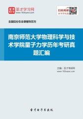 南京师范大学物理科学与技术学院量子力学历年考研真题汇编