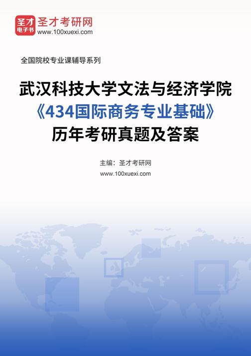 武汉科技大学文法与经济学院《434国际商务专业基础》历年考研真题及答案