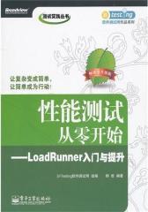 性能测试从零开始——LoadRunner入门与提升(试读本)