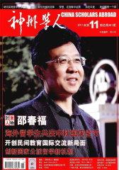 神州学人 月刊 2011年11期(电子杂志)(仅适用PC阅读)