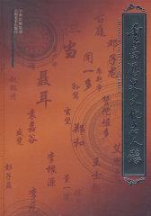 云南历史文化名人录(试读本)