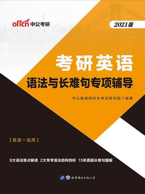 中公2021考研英语语法与长难句专项辅导