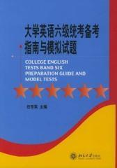 大学英语六级统考备考指南与模拟试题(仅适用PC阅读)