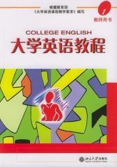 大学英语教程(1)教师用书(仅适用PC阅读)