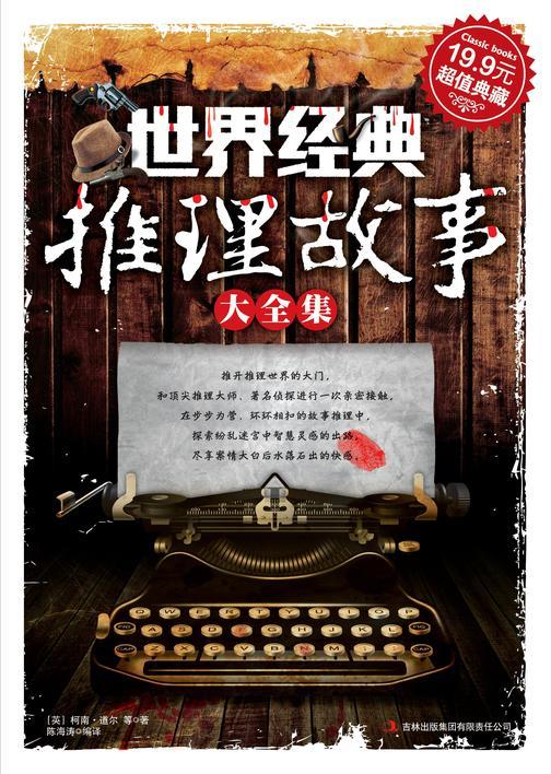 超值典藏:世界经典推理故事大全集