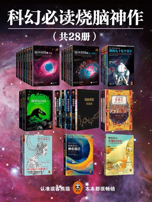 有生之年一定要读的科幻经典烧脑神作(共28册)