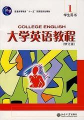大学英语教程(1)学生用书(仅适用PC阅读)