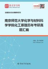 南京师范大学化学与材料科学学院化工原理历年考研真题汇编