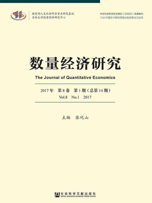 数量经济研究(2017年第8卷/第1期/总第14期)