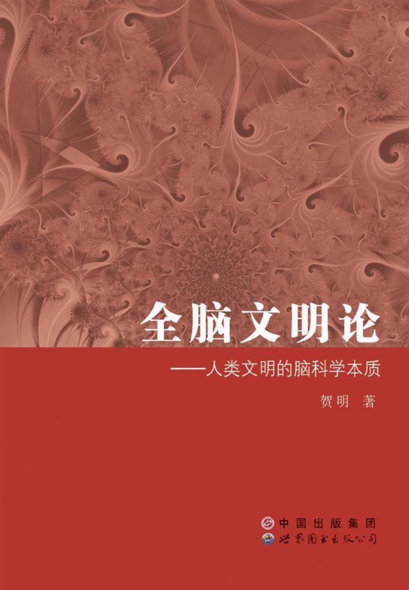 全脑文明论:人类文明的脑科学本质(仅适用PC阅读)