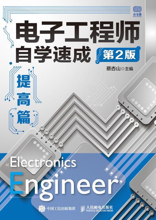 电子工程师自学速成——提高篇(第2版)
