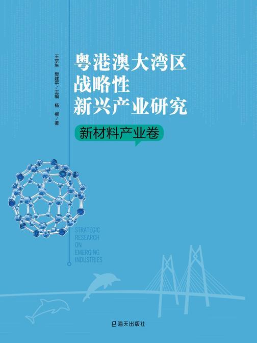 粤港澳大湾区战略性新兴产业研究·新材料明星卷