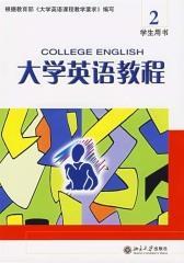 大学英语教程(2)学生用书(仅适用PC阅读)
