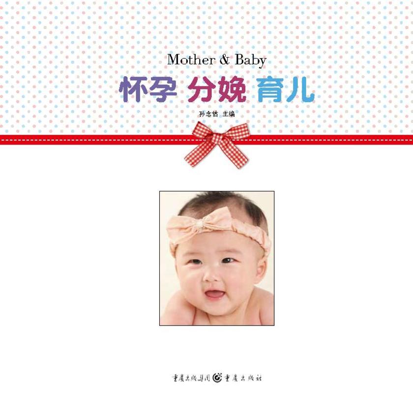 怀孕 分娩 育儿(仅适用PC阅读)