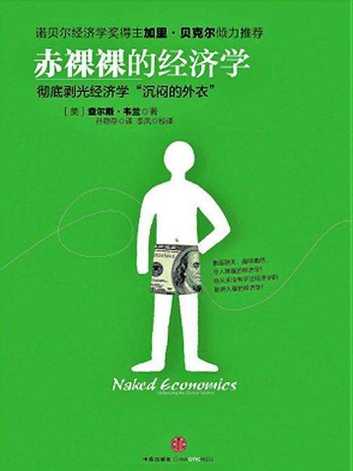 赤裸裸的经济学
