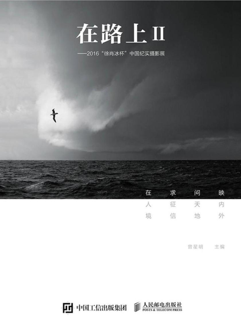 """在路上Ⅱ——2016""""徐肖冰杯""""中国纪实摄影展"""