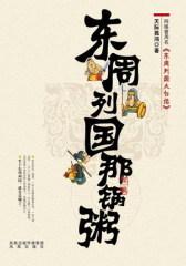 东周列国那锅粥(  碗)(试读本)