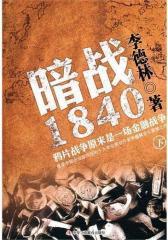 暗战1840:鸦片战争原来是一场金融战争(下)(试读本)