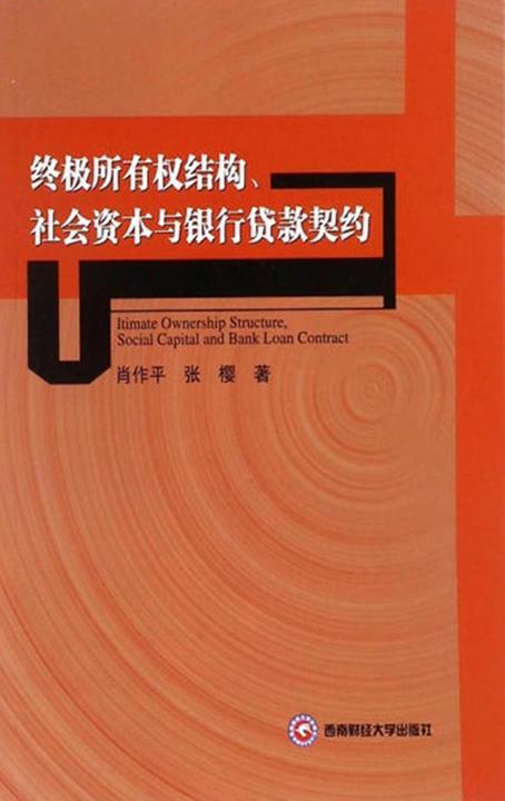 终极所有权结构、社会资本与银行贷款契约
