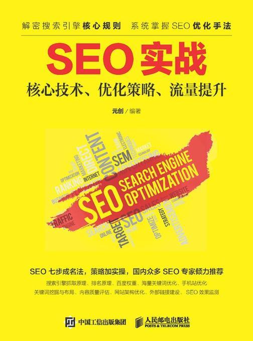 SEO实战--核心技术、优化策略、流量提升