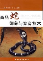 商品蛇饲养与繁育技术