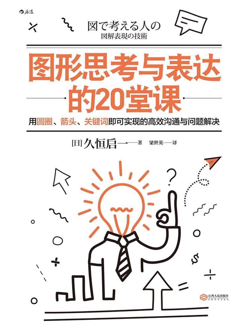 图形思考与表达的20堂课(比思维导图更简单的图形思维工具,用圆圈、箭头、关键词即可实现的高效沟通与问题解决。)