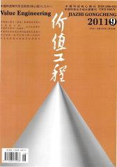 价值工程 旬刊 2011年26期(电子杂志)(仅适用PC阅读)