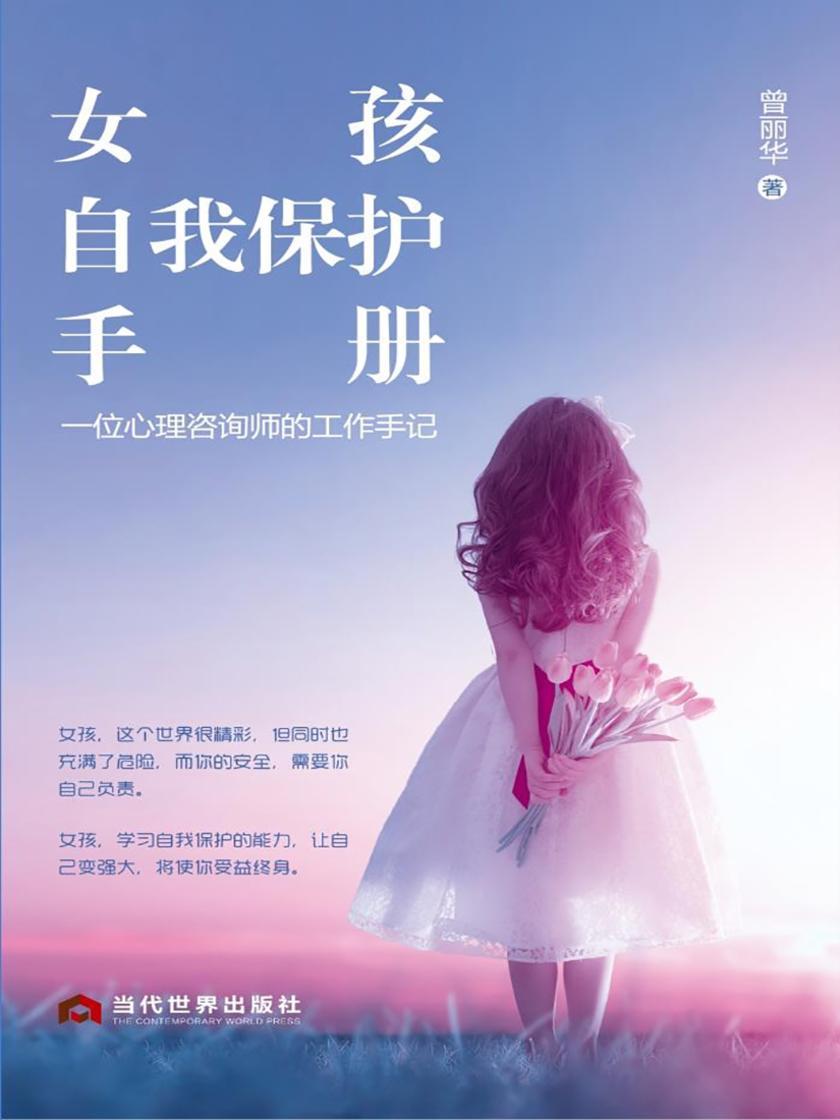 女孩自我保护手册:一位心理咨询师的工作手记
