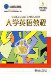 大学英语教程(5)学生用书(仅适用PC阅读)