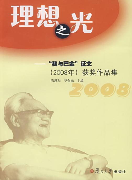 """理想之光——""""我与巴金""""征文(2008年)获奖作品集"""
