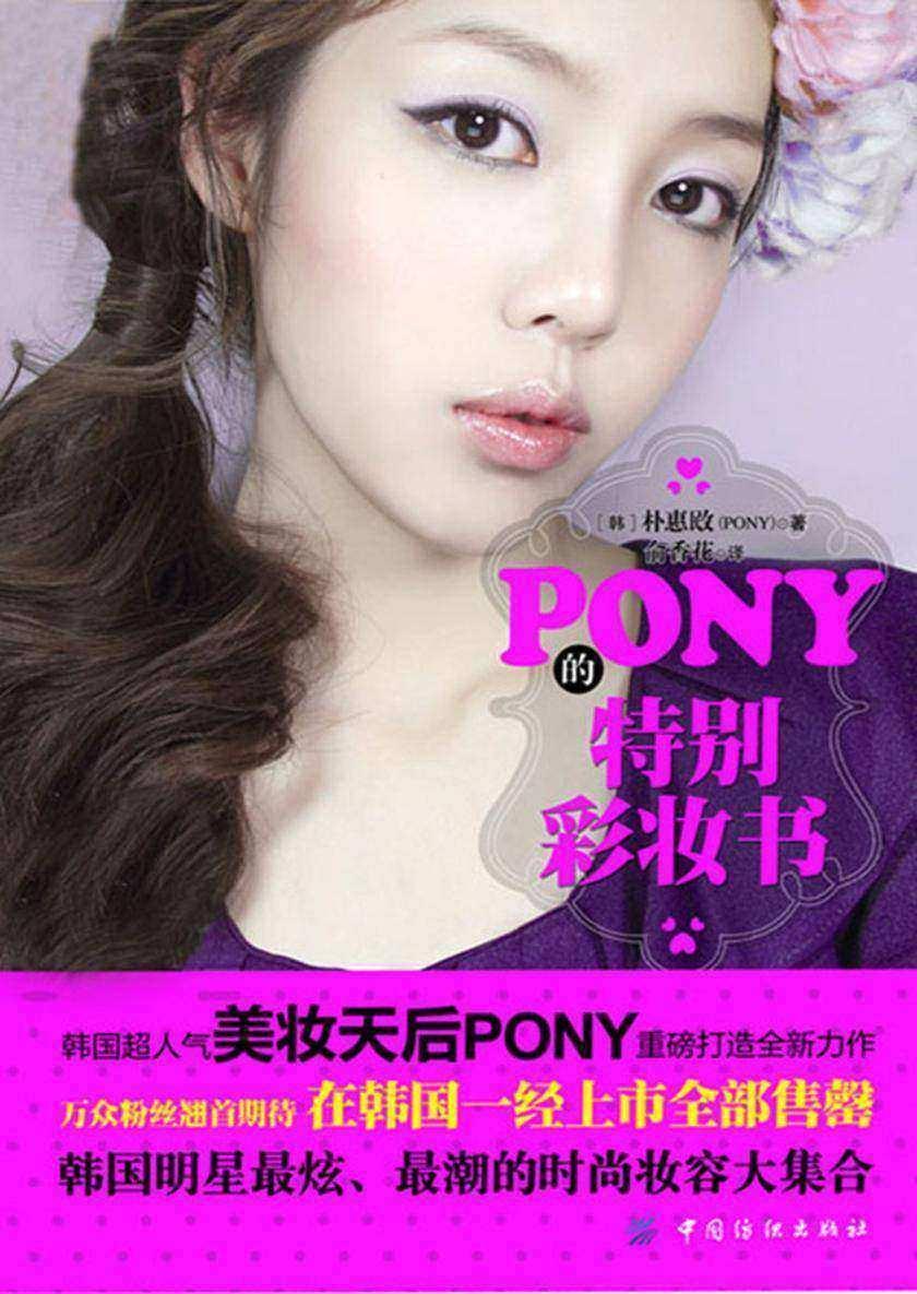 PONY的特别彩妆书(仅适用PC阅读)