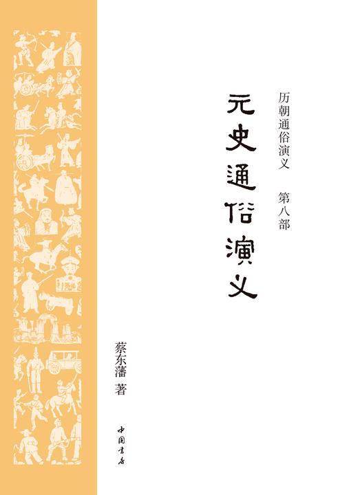 历朝通俗演义8:元史通俗演义