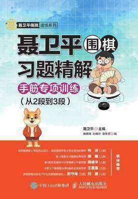 聂卫平围棋习题精解:手筋专项训练(从2段到3段)