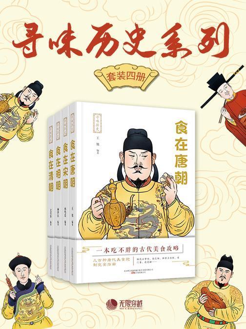 寻味历史系列(套装4册)