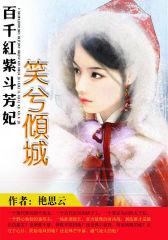 百千红紫斗芳妃:笑兮倾城