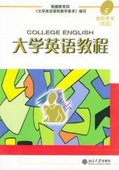 大学英语教程(5)教师用书(仅适用PC阅读)
