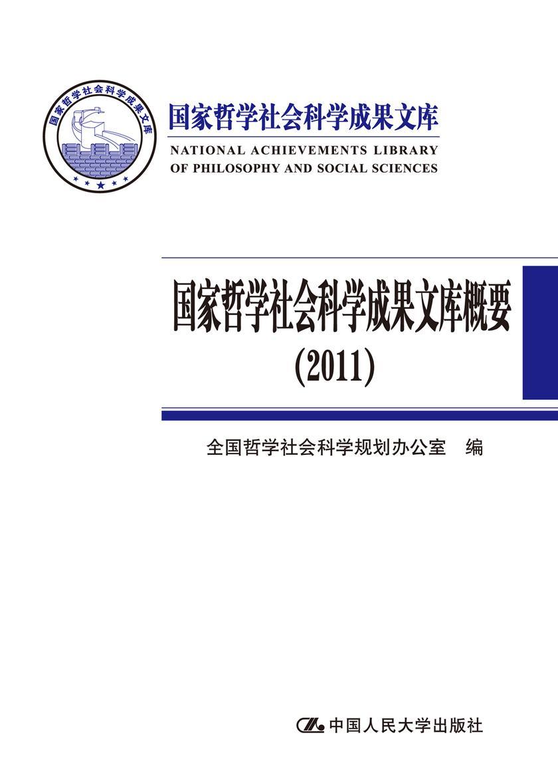 国家哲学社会科学成果文库概要(2011)