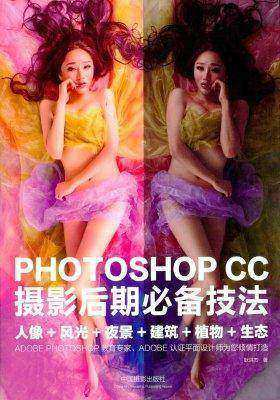 PHOTOSHOP CC摄影后期必备技巧