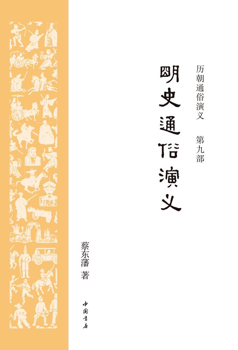 历朝通俗演义9:明史通俗演义