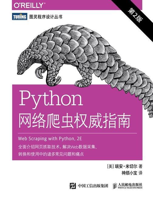 Python网络爬虫权威指南(第2版)