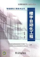 楼宇自动化工程