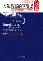 人生  的享受是寂寞:听国学大师讲人生智慧